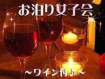 お部屋でおしゃべりしながら★ワインを堪能♪