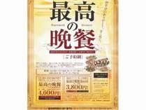 【平日限定】最高の晩餐ディナーイベント付カップルプラン(2食付)