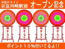 【じゃらん限定】◇京急EXイン京急川崎駅前オープン記念◇ スタンダードプランにポイント10%付いてるよ!