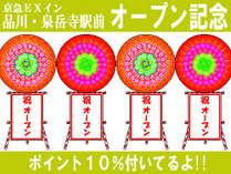 【じゃらん限定】京急EXイン品川・泉岳寺駅前オープン記念 スタンダードプランにポイント10%付いてるよ!