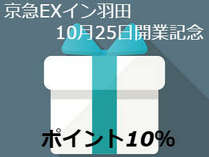 【秋特集】京急EXイン羽田 10月25日開業記念 ポイント10%!! スタンダード 朝食付