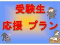 【受験生応援プラン】 合格アイテム&朝食付 宿泊プラン