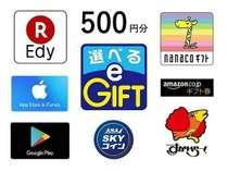 ★マルチギフトカード 選べるe-GIFT 500円付 素泊まり
