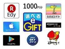 ★マルチギフトカード選べるe-GIFT 1,000円&朝食付