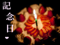 記念日プラン♪当館からも心ばかりのお祝いを。