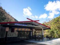 リブマックスリゾート天城湯ヶ島