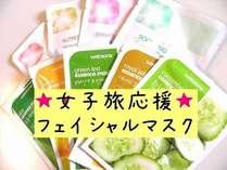 女子旅応援企画のプレゼント♪フェイシャルマスクシート★