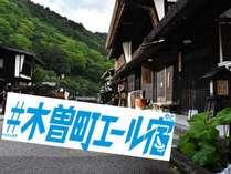 当館は「♯木曽町エール宿」対象施設です。