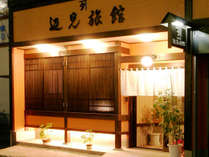 *外観/辺見旅館は「北のめぐみ 愛食レストラン」認定の宿です。