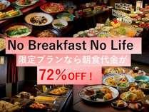 朝食72%OFF