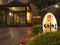 那須温泉 旅館 ひがしやま