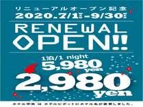 リニューアルオープン記念プラン!2020年7月1日~9月30日までの期間限定価格!この機会に是非!