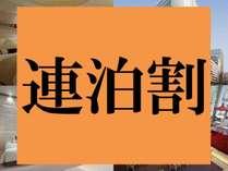 大阪滞在の拠点にオススメ♪2泊以上のご予約でお得にSTAY♪