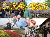 【4/28~5/6】観光後は優雅な空間でゆっくり過ごす☆ゴールデンウィーク限定プラン