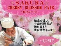 【桜チェリーブロッサムフォレストフェア】 桜御膳コース(和食) ~12:00レイトアウトOK~