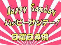 【日曜日専用】トコトンのんびりしよう♪12:00チェックアウトが無料!1泊2食付きハッピーサンデー♪