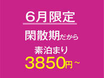 6月の平日限定!素泊り3850円~