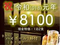 【現金特価】祝・令和(018)企画★8100円でハイボール(810)付★PayPay (8181)で支払いもOK