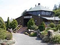 公園の拠点施設「ふるさと館」は、学習施設と宿泊施設を兼ね備えたちょっと変わった建物です。