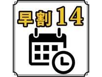 【早得14】2週間前の早期割引プラン☆無料朝食&ハッピーアワー(生ビールあり) / wifi完備♪