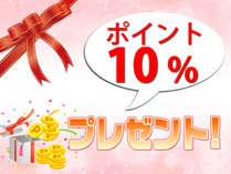 ポイント10%プレゼント♪