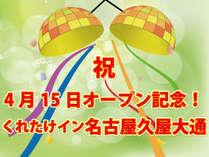 4/15オープン記念プラン