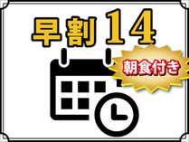 早割14☆14日前の予約で特割料金!