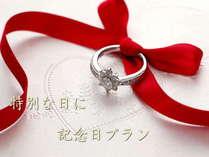 *★*特別な日に*★* 【記念日プラン♪】