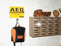 AED設置しました