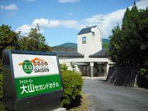 ファミリーイン大山セカンドホテル (鳥取県)