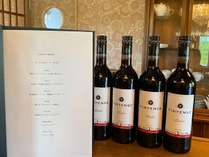 フレンチといえばワインと一緒に愉しむもの、ぜひ料理とワインのマリアージュを味わってください。