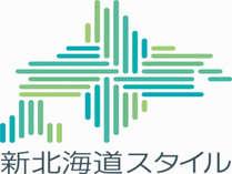 「新北海道スタイル」7つの取り組みで安心宣言