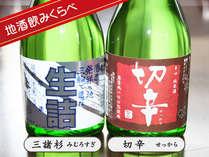 日本清酒発祥の地奈良で今西酒造の「三諸杉」「切辛」を飲み比べプラン≪3月~5月≫
