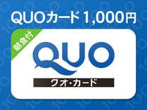 【出張応援】QUOカード1,000円 朝食付きプラン