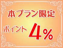 ◆【ポイント4%】素泊まり(食事なし)プラン ~一人旅も大歓迎~