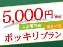 ◆大浴場完備!和室のご利用でゆっくりと☆2名利用で「おひとり様5,000円ぽっきり朝食付プラン」