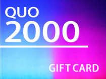 【QUO】ビジネスマン必見!クオカード2O00円付