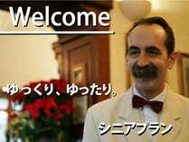 【シニア】感謝を表しまして♪50歳からの特別プラン