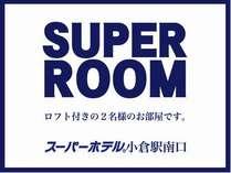 ダブルベット+ロフトベッドのあるお部屋です。