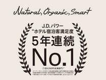 2018年度 日本ホテル宿泊客満足度調査J.D.Powerにて1泊9000円未満部門で5年連続1位を受賞いたしました!