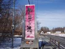 村営温泉施設「紅富士の湯」リニューアルオープン記念特別割引プラン