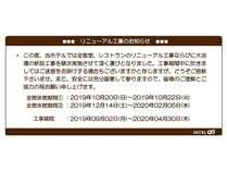 リニューアル工事のお知らせは下記をご参照下さいませ。http://www.alpha-1.co.jp/ogori/