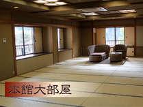【☆部屋☆】最大16名様定員の広々とした和室。(わんこ同宿不可)