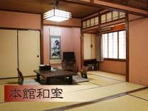本館和室庭側【☆部屋☆】日常から離れた落ち着きの和の空間 純和室(わんこ同宿不可)