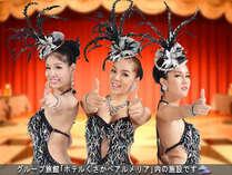 【☆その他☆】グループ旅館「アルメリア」のニューハーフショー!笑いと感動のステージです!