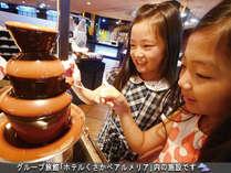 【☆食事☆】グループ旅館「アルメリア」のディナーバイキング!女性やお子様も大好きのチョコフォンデュ♪