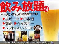 【☆食事☆】グループ旅館「アルメリア」のディナーバイキング!お酒もジュースも飲み放題!!