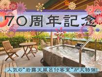 """人気の「岩露天風呂付客室」はお好きなときに何度でも、""""極上のバスタイム""""を"""