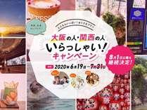 大阪の人・関西の人 いらっしゃい!キャンペーン