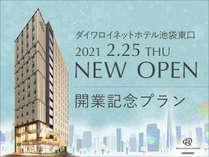 ダイワロイネットホテル東京大崎池袋東口